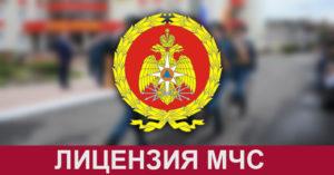 http://leketi.ru/kupit-gotovuyu-firmu-s-licenziey-mchs/