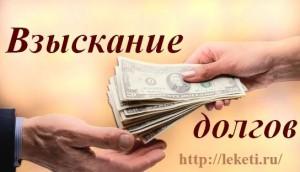 Взыскание долга по расписке или по договору займа
