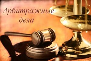 https://leketi.ru/arbitrazh/Арбитражные споры. Представление интересов в арбитражном суде