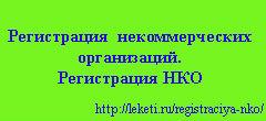 Регистрация некоммерческой организации. Регистрация НКО